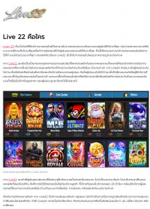ทำไมต้องเล่น live22 เกมสล็อตออนไลน์